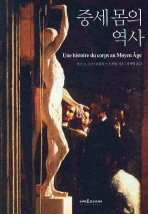 중세 몸의 역사