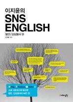 이지윤의 SNS ENGLISH: 명언 감상영어 편