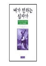 내가 전하는 십자가(신앙일반)