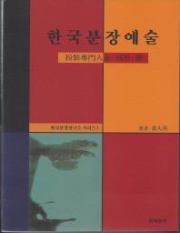 한국분장예술