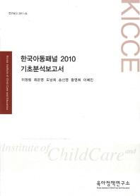한국아동패널 2010 기초분석보고서