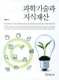 과학기술과 지식재산