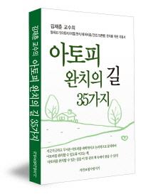 김재춘 교수의 아토피 완치의 길 35가지