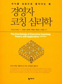 경영자 코칭 심리학