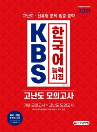 KBS 한국어능력시험 고난도 모의고사(2021)