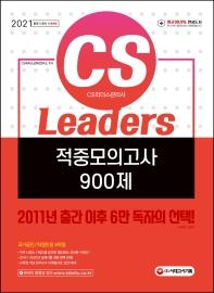 CS Leaders(CS리더스관리사) 적중모의고사 900제(2021)