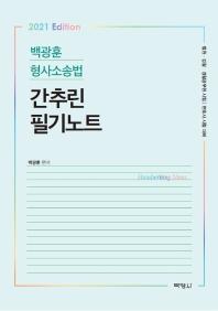 백광훈 형사소송법 간추린 필기노트(2021)