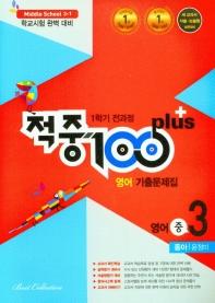 적중100 plus 중학 영어 중3-1 기출문제집(동아 윤정미)(2021)