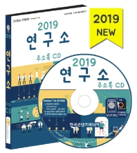 연구소 주소록 (2019)(CD)