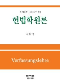 헌법학원론(2019)