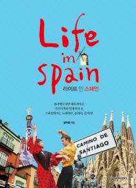 라이프 인 스페인(Life in Spain)