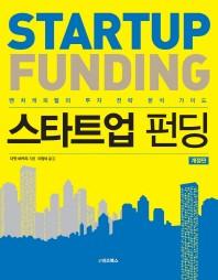 스타트업 펀딩