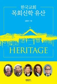 한국교회 목회신학 유산