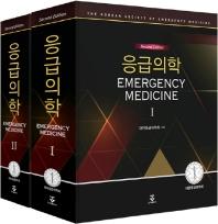 응급의학 1-2권 세트