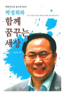 대한민국을 춤추게하라 박정희와 함께 꿈꾸는 세상