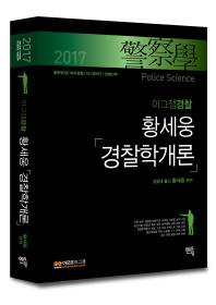 이그잼경찰 황세웅 경찰학개론(2017)