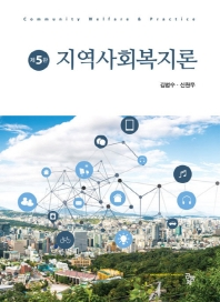 지역사회복지론