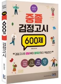 중졸 검정고시 600제(2021)