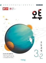 오투 초등 과학 3-2(2021)