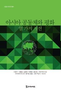 아시아 공동체와 평화