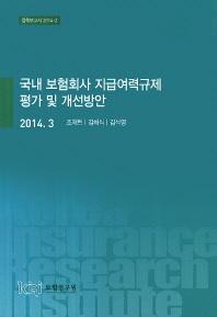 국내 보험회사 지급여력규제 평가 및 개선방안(2014. 3)