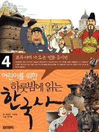 어린이를 위한 하룻밤에 읽는 한국사. 4: 교과서에 나오는 인물, 용어편