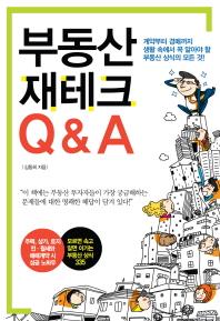 부동산 재테크 Q&A