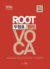 두형호 영어 Root Voca(2016)