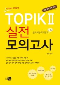 TOPIK 2 실전 모의고사