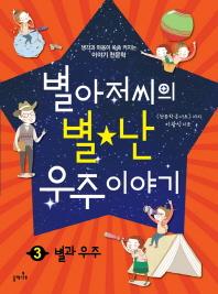 별아저씨의 별난 우주 이야기. 3: 별과 우주