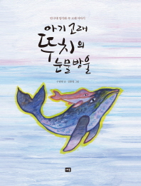 아기 고래 뚜치의 눈물방울