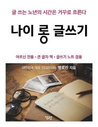 나이 롱 글쓰기(큰 글자 책)