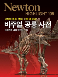비주얼 공룡 사전
