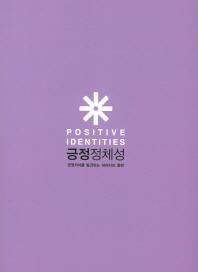 블룸북: 긍정정체성