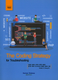 The Coding Strategy for Trobleshooting