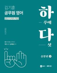 김기훈 공무원 영어 하다: 종합편. 2