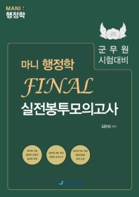 마니 행정학 FINAL 실전 봉투모의고사(2020)
