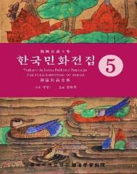 한국민화전집. 5