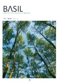 지구생활안내서 바질(Basil). 11: 숲, 나무