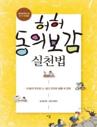 허허 동의보감 실천법(큰글자책)