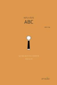 바리스타의 ABC