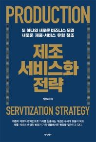 제조 서비스화 전략