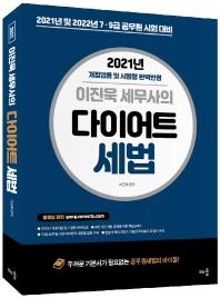 이진욱 세무사의 다이어트 세법(2021)