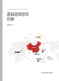 중화경제권의 이해