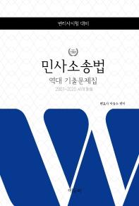 민사소송법 역대 기출문제집