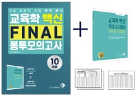 교육학 백신 Final 모의고사(10회분)+모의고사 해설 Pocket Book(2021)