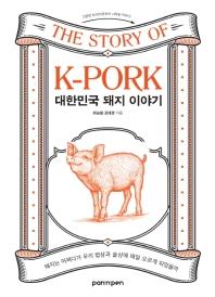 대한민국 돼지 이야기