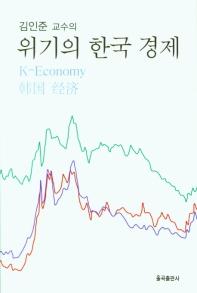 김인준 교수의 위기의 한국 경제