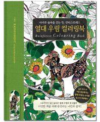 열대 우림 컬러링북