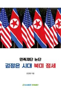 민족재단 논단 김정은 시대 북미 정세